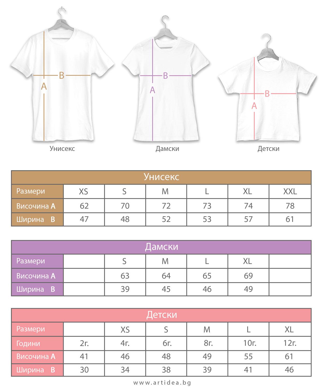 Размери тениски