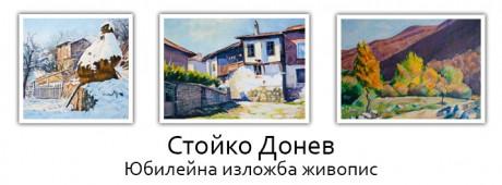 Стойко Донев Юбилейна изложба живопис